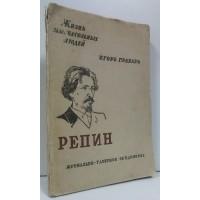 Репин. Игорь Грабарь. 1933