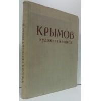 Николай Петрович Крымов - художник и педагог. Статьи, воспоминания (Первое издание). Николай Крымов. 1960