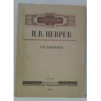 Н. В. Неврев. Р. Дановская. 1950
