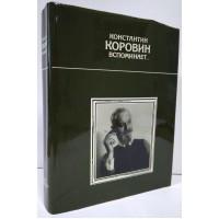 Константин Коровин вспоминает... 1990