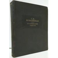 С. В. Ковалевская. Воспоминания. Повести. 1974