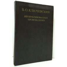 В. О. Ключевский. Неопубликованные произведения