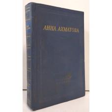 Анна Ахматова. Стихотворения и поэмы