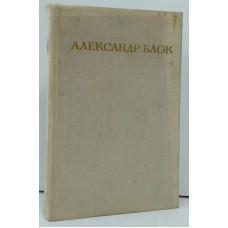 """Александр Блок. Стихотворения. Поэмы. """"Роза и крест"""""""