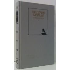 Андрей Белый. Сочинения в 2 томах. Том 2