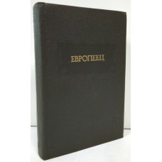 Европеец. Журнал И. В. Киреевского. 1832 год